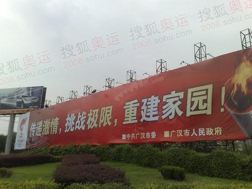 欢迎圣火到广汉
