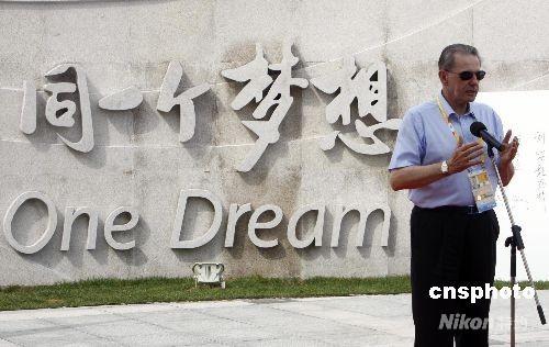 """8月1日,北京奥运村""""和平友谊墙""""正式启动。国际奥委会主席罗格在启动仪式上致词。 中新社发 杜洋 摄"""