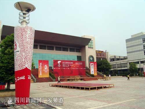 广安奥运火炬传递活动仪式现场已基本布置完毕 广安频道记者易友波摄