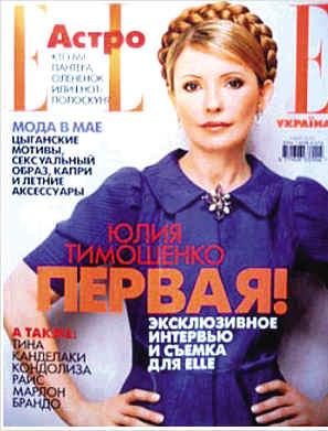 季莫申科登上乌克兰版《ELLE》(《世界时装之苑》)封面。