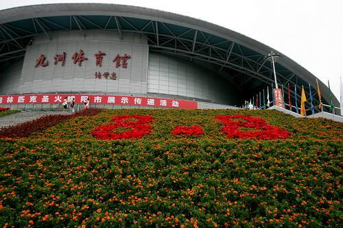 绵阳火炬展示地点九洲体育馆