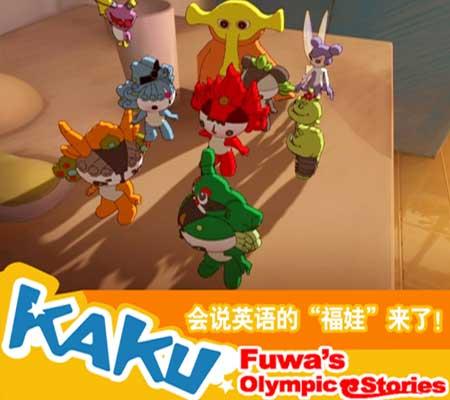"""卡酷卫视动画片_会说英语的""""福娃""""来了-搜狐娱乐"""