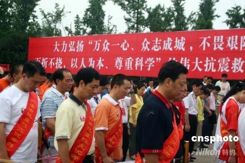 8月3日,奥运火炬在四川广安进行传递,起跑仪式为地震遇难者默哀。 中新社发 廖攀 摄