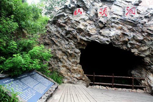 著名的山顶洞