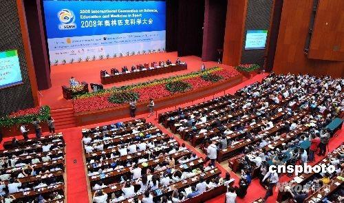 """8月1日,2008年奥林匹克科学大会在广州白云国际会议中心开幕。近70个国家和地区的2000多位体育科学学者、专家及奥科会相关官员出席开幕式。作为北京奥运会的重要前奏,本次大会不仅是第一次在中国举办,更是第一次由国际体育科学与教育理事会、国际运动医学联合会、国际奥委会和国际残奥会4大国际体育组织联合主办。2006年9月1日,广东代表中国成功获得这届大会的承办权。大会主题是""""21世纪的体育科学与和谐社会"""",充分体现了体育事业在促进世界和平与发展方面的重要意义。大会为期四天。 中新社发 吴峻 摄"""