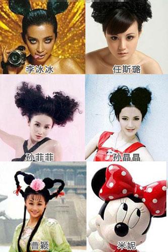 1. 这组女明星的发型不约而同的选择了米奇的造型。
