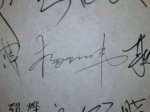 杨利伟的签名