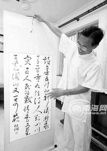 张祖豪展示周文彰的题词