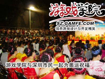 游戏学院与深圳市民为奥运助威