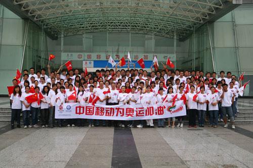 图文:中国移动四川公司员工为奥运加油
