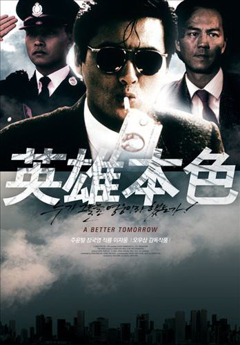 《英雄本色》韩国版海报