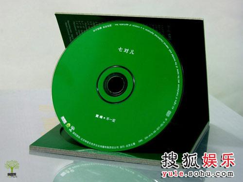 窦唯-七对儿-绿色