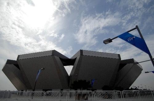 奥林匹克公园网球中心