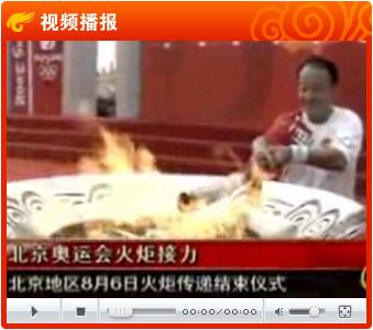 视频:北京8月6日末棒