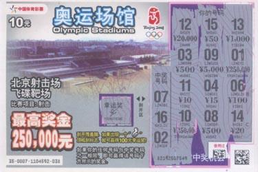 奥运彩票顶呱刮-奥运场馆之北京射击场飞碟靶场