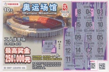 奥运即开彩票顶呱刮票样-奥运场馆之工人体育场