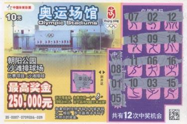 奥运彩票顶呱刮-奥运场馆之朝阳公园沙滩排球场