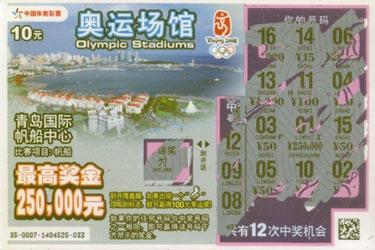 奥运彩票顶呱刮-奥运场馆之青岛国际帆船中心