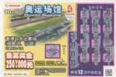 奥运彩票顶呱刮票样-奥运场馆之香港马术比赛场