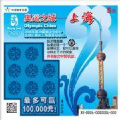 奥运即开型彩票顶呱刮票样-奥运之城系列之上海