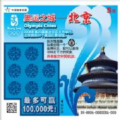 奥运即开型彩票顶呱刮票样-奥运之城系列之北京