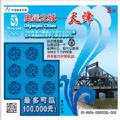 奥运即开型彩票顶呱刮票样-奥运之城系列之天津