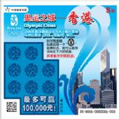 奥运即开型彩票顶呱刮票样-奥运之城系列之香港
