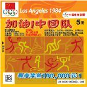 奥运即开型彩票顶呱刮-加油中国队系列之1984年