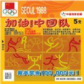 奥运即开型彩票顶呱刮-加油中国队系列之1988年