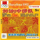 奥运即开型彩票顶呱刮-加油中国队系列之1992年