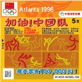 奥运即开型彩票顶呱刮-加油中国队系列之1996年