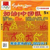 奥运即开型彩票顶呱刮-加油中国队系列之2000年