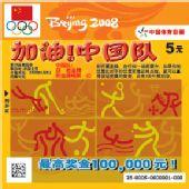 奥运即开型彩票顶呱刮-加油中国队系列之2008年