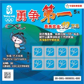 奥运即开型彩票顶呱刮-勇争第一系列之艺术体操