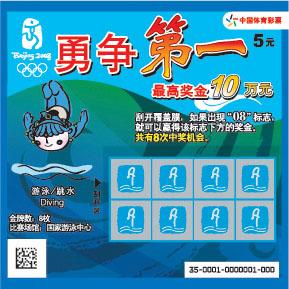 奥运即开型彩票顶呱刮票样-勇争第一系列之跳水