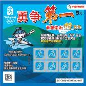 奥运即开型彩票顶呱刮-勇争第一系列皮划艇静水