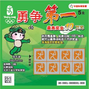 奥运即开型彩票顶呱刮票样-勇争第一系列羽毛球