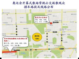 奥运会开幕式观众散场乘坐常规公交线路图