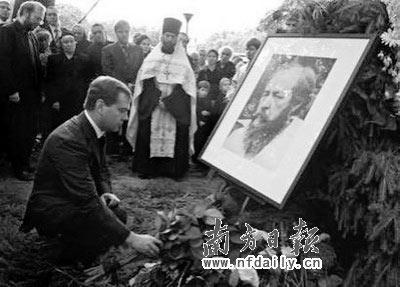俄总统德米特里-梅德韦杰夫出席索尔仁尼琴的葬礼