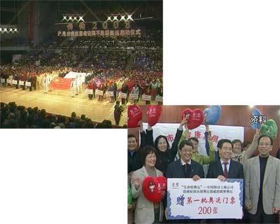"""图片01:2003年11月22日,一场隆重的""""健康活5年,相约看奥运""""活动启动仪式终于在上海国际体操中心举行,一切的庄严和隆重都是向生命致敬,2000多人的誓言,震撼人心;今年4月初的一个周末,上海市癌症患者康复俱乐部会长袁正平和165名癌症患者终于从中国移动上海分公司总经理郑洁手里接过了第一批200张奥运门票。"""
