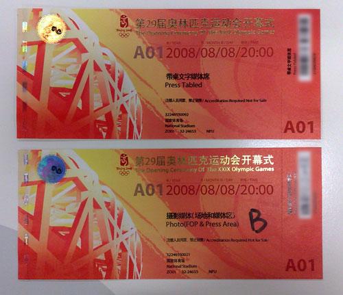 图文:北京奥运会开幕式门票 大红底色映衬鸟巢
