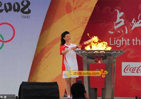 著名歌手宋祖英点燃圣火盆