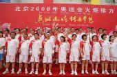 组图:奥运圣火北京传递平谷路段部分火炬手合影