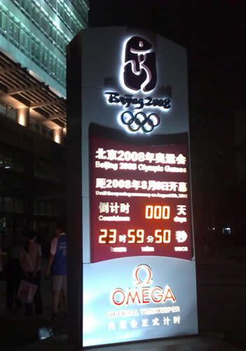 奥运门前的倒计时牌