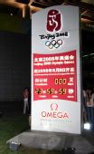 图文:奥运倒计时最后一天 倒计时进入最后一天