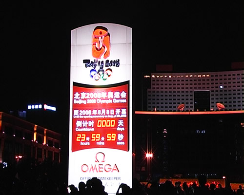 图文:奥运倒计时一天 青岛市五四广场倒计时牌