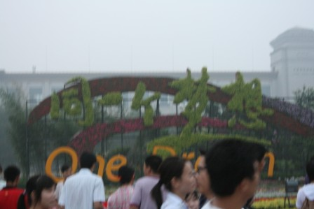 图文:北京奥运会开幕式 同一个梦想让人再感动