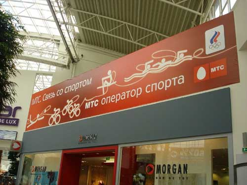 """莫斯科""""大环""""边上一购物中心内的奥运广告(移动通讯公司广告)"""