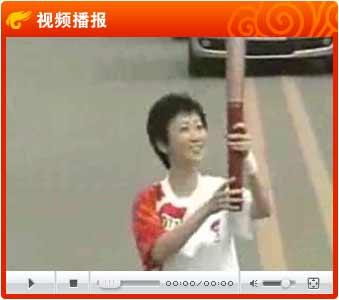 视频:主持人元元大兴传圣火