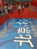 组图:北京传递最后一日 亦庄群众激情迎圣火